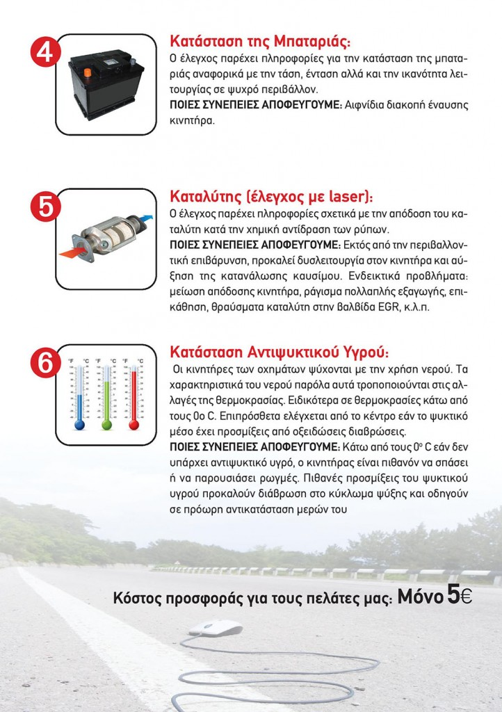 ΚΤΕΟ_6ΣΗΜΕΙΩΝ_Layout 1-page-002